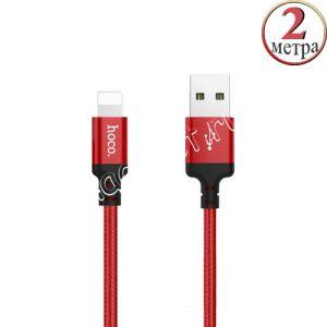Дата-кабель Apple Lightning 2м [плетеный] HOCO X14 (красный)