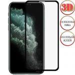 Защитное стекло 3D для Apple iPhone 11 Pro Max [клеится на весь экран] с силиконовой рамкой (черное)
