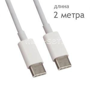 Дата-кабель USB Type-C - Type-C 2м (белый)