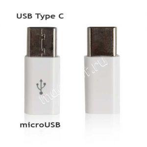 Переходник microUSB - USB Type-C (белый)