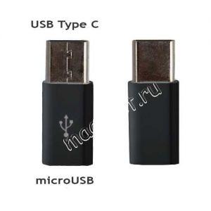 Переходник microUSB - USB Type-C (черный)
