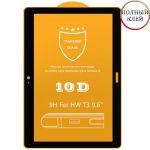 Защитное стекло для Huawei MediaPad T3 10 [клеится на весь экран] 10D (черное)