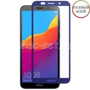 Защитное стекло для Huawei Honor 7A [клеится на весь экран] (синее)