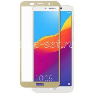 Защитное стекло для Huawei Honor 7A [на весь экран] (золотистое)