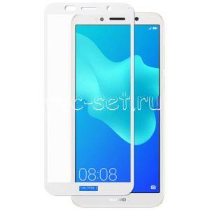 Защитное стекло для Huawei Y5 Prime (2018) [на весь экран] (белое)