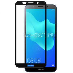 Защитное стекло для Huawei Y5 Prime (2018) [на весь экран] (черное)