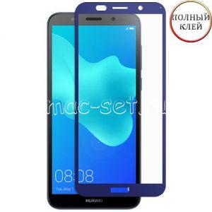 Защитное стекло для Huawei Y5 Prime (2018) [клеится на весь экран] (синее)