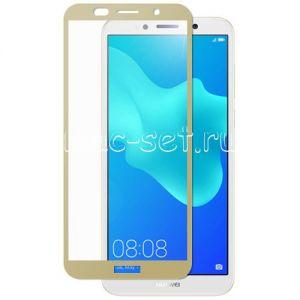 Защитное стекло для Huawei Y5 Prime (2018) [на весь экран] (золотистое)