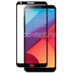 Защитное стекло для LG G6 H870 [на весь экран] (черное)