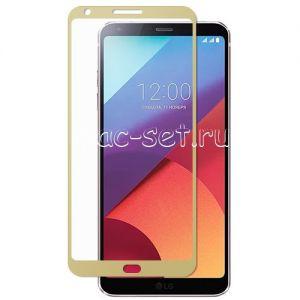 Защитное стекло для LG G6 H870 [на весь экран] (золотистое)