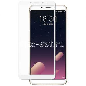 Защитное стекло для Meizu M6s [на весь экран] (белое)