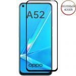 Защитное стекло для Oppo A52 [клеится на весь экран] Red Line (черное)