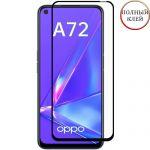 Защитное стекло для Oppo A72 [клеится на весь экран] Red Line (черное)