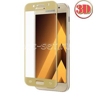 Защитное стекло 3D для Samsung Galaxy A3 (2017) A320 [изогнутое на весь экран] (золотистое)