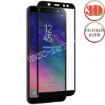 Защитное стекло 3D для Samsung Galaxy A6 (2018) A600 [изогнутое клеится на весь экран] (черное)