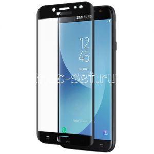 Защитное стекло 3D для Samsung Galaxy J7 (2017) J730 [изогнутое на весь экран] (черное)