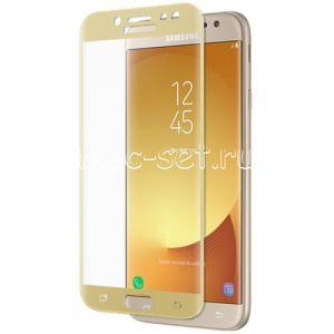 Защитное стекло 3D для Samsung Galaxy J7 (2017) J730 [изогнутое на весь экран] (золотистое)
