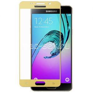 Защитное стекло для Samsung Galaxy A5 (2016) A510 [на весь экран] (золотистое)