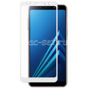 Защитное стекло для Samsung Galaxy A8+ (2018) A730 [на весь экран] (белое)