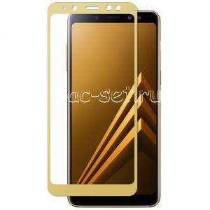 Защитное стекло для Samsung Galaxy A8+ (2018) A730 [на весь экран] (золотистое)