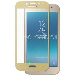 Защитное стекло для Samsung Galaxy J2 (2018) J250 [на весь экран] (золотистое)