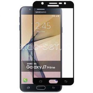 Защитное стекло для Samsung Galaxy J7 Prime G610 [на весь экран] (черное)