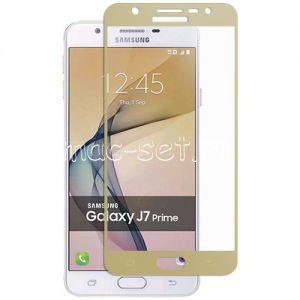 Защитное стекло для Samsung Galaxy J7 Prime G610 [на весь экран] (золотистое)