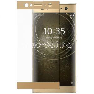Защитное стекло для Sony Xperia XA2 Ultra / Dual [на весь экран] (золотистое)