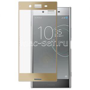 Защитное стекло для Sony Xperia XZ Premium / Dual [на весь экран] (золотистое)