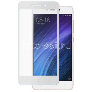Защитное стекло для Xiaomi Redmi 4A [на весь экран] (белое)