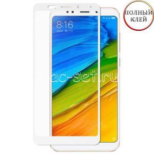 Защитное стекло для Xiaomi Redmi 5 Plus [клеится на весь экран] (белое)